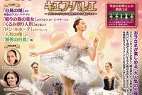 【夏休み2016】東京・横浜で4歳から楽しめるバレエとハワイアンコンサート
