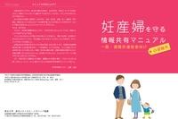 東北大、被災地の妊産婦を守る情報共有マニュアル公開