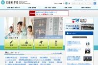 【全国学力テスト】熊本県は全域、宮崎県は一部で中止