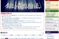 熊本地震、熊本大5/6まで休講…東海大は学生全員の安否確認完了