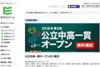 栄光ゼミ、小4-6年対象に適性検査模試「公立中高一貫オープン」6月