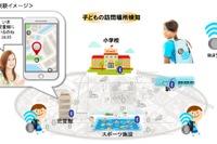 神戸市とNTTドコモ、子ども見守りサービスなど連携協定締結