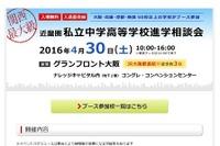 【中学受験2017】関西最大級、近畿圏54校「私立中高進学相談会」4/30