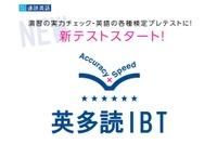 新テスト「英多読IBT」スタート…英文を速く正確に読む力を測定