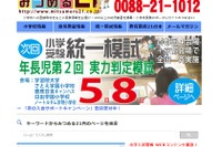 【小学校受験2017】暁星・聖心ら多数参加「有名小学校合同相談会」5/8 画像