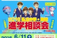 73校が参加「私立中学・高校進学相談会」松坂屋上野店6/11
