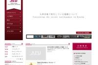「安全を最優先して」熊本地震で休校中のAPU、学長が学生へメッセージ