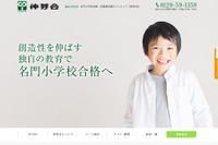 【小学校受験2017】名門私立小特別講演と入試シンポジウム…伸芽会6/5 画像