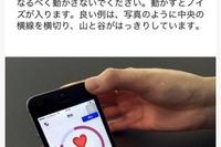 東大とドコモが開発、スマホで不整脈を発見するアプリ