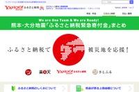 ヤフーが熊本地震「ふるさと納税緊急寄付金」まとめページ開設