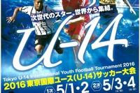 【GW2016】U-14サッカー大会、熊本地震への義援金呼びかけ