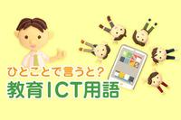EdTechとは【ひとことで言うと?教育ICT用語】