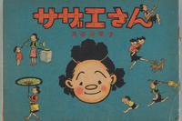 「サザエさん」を生み出した長谷川町子の回顧展、初開催