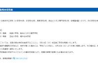 熊本市内小学校1校、専門学校1校で4/25授業再開…平成28年熊本地震
