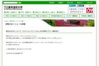 オリンピックエンブレム決定、東京造形大が野老氏に祝辞