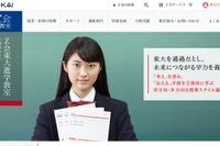 【大学受験2017】GW限定、京大・一橋大・東外大受験生対象イベント