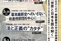 慶大法学部の授業を体験、高校生対象「大阪模擬講義」 画像