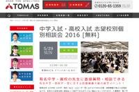 【中学受験2017】有名中高299校参加のTOMAS「志望校別個別相談会」5/29 画像