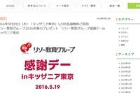 リソー、キッザニア東京に1,500名を無料招待5/19