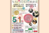【GW2016】関西女子大4校、カフェでおしゃれに進学相談会…神戸で5/1
