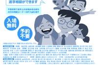 公私立中高91校が参加、埼玉東部進学フェア6/4・5開催