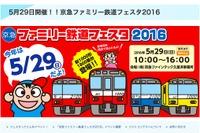 年に1度の車両工場開放イベント…京急ファミリー鉄道フェスタ5/29