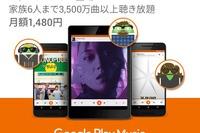 Google Play Musicに家族プラン登場…月1,480円で3,500万曲聴き放題