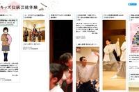 【夏休み2016】一流に学び舞台を目指す「伝統芸能体験」小中高生258人募集
