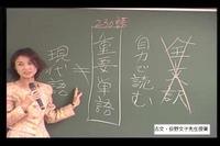 【大学受験】学研、学習参考書出版ノウハウ生かし塾に映像講義提供