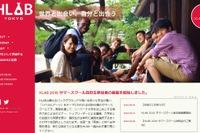 【夏休み2016】ハーバード大生らと語るサマースクール参加募集中 画像
