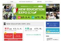 New Education Expo2016、東京会場のセミナー申込み開始 画像