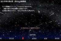 5/6みずがめ座η流星群極大…気になる天気や方角・時間・ライブ情報総まとめ