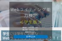 SNSやブログまで…Webライティング能力検定に学生版登場
