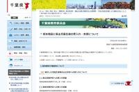 千葉県立校、熊本地震の被災生徒を受け入れ