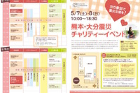 【GW2016】ヨガとワークショップの熊本・大分地震チャリティー5/7・8
