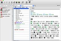 定番辞典5つをひとつのアプリで、ロゴヴィスタ「基礎学習セット」