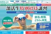 【大学受験2017】東進が高3部活生を1講習無料招待…7/31締切