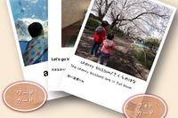 親子の思い出で英単語カードを作ろう、新アプリ「Memories」