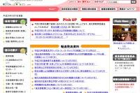 東京都の理数研究校、西・小石川など24校指定