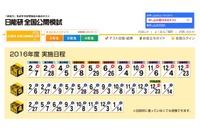 【中学受験2017】日能研、小5・6対象全国公開模試5/28・29
