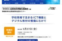 学校現場で活かすICTセミナーin東京5/27…展示コーナーで体験も