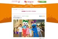 【夏休み2016】キッザニア甲子園、入場し放題の「サマーパス」限定販売