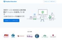 年額1人49ドル「Dropbox Education」登場、日本上陸はいつ?