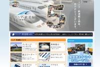 新幹線の運転士体験やガイドツアー…リニア・鉄道館5/11-7/11