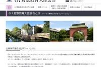 伊勢志摩サミットに合わせG7倉敷教育大臣会合開催5/14・15