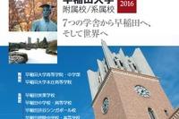 【中学受験2017】早大の附属・系属校11校「合同学校説明会」7/3