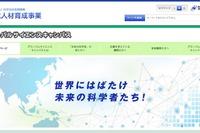 H28年度グローバルサイエンスキャンパスは金沢大・名古屋大に決定