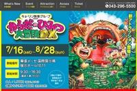 【夏休み2016】からだのひみつ大冒険、幕張メッセでDX版開催