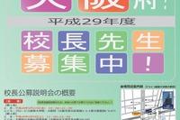 大阪府がH29年度の民間人校長を公募…説明会は5/27・6/4