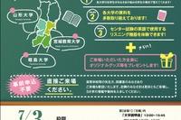【大学受験2017】宮教大・福島大・山形大が合同説明会…仙台7/3